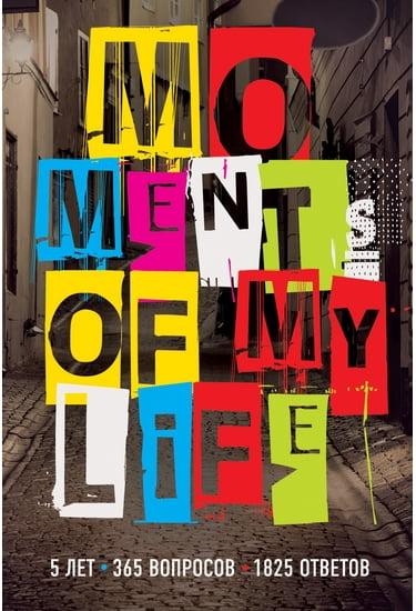 Moments+of+My+Life.+5+%D0%BB%D0%B5%D1%82%2C+365+%D0%B2%D0%BE%D0%BF%D1%80%D0%BE%D1%81%D0%BE%D0%B2%2C+1825+%D0%BE%D1%82%D0%B2%D0%B5%D1%82%D0%BE%D0%B2 - фото 1