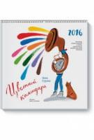 Цветной календарь 2016