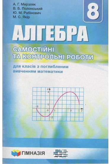 Гдз З Алгебри Мерзляк 9 Клас З Поглибленим Вивченням Мерзляк