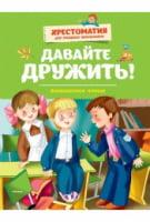 Давайте дружить! Внеклассное чтение. Хрестоматия для младших школьников