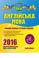 Англійська мова. Збірник типових тестових завдань 2016