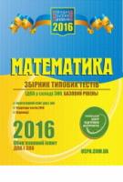 Математика. Збірник типових тестів ЗНО 2016 (ДПА у складі ЗНО, базовий рівень)