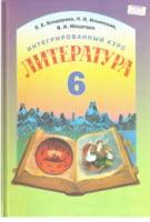 Література. Інтегр. курс, 6 кл. (рос.) -  22.10.2014