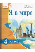 Я в мире. Учебник 4 класс, О.В. Таглина, Г.Ж. Иванова ранок