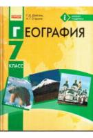 География 7 клас, Г. Д. Довгань, О. Г. Стадник, (новая программа 2015)