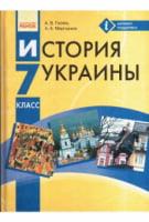 История Украины 7 класс. А.В. Гисем, А.А. Мартынюк