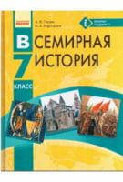 Всемирная история 7 класс. А.В. Гисем, А.А. Мартенюк Ранок