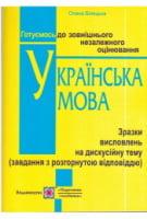 Українська мова ЗНО 2016. Зразки висловлювань на дискусійну тему (завдання з розгорнутою відповіддю).