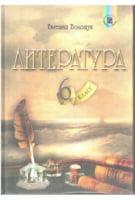 Литература, 6 кл. Учебник, Волощук Е. Генеза