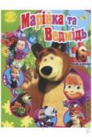 Марійка і ведмідь. Книжка з пазлами