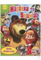 Марійка і ведмідь. Нові пригоди. Книжка з пазлами