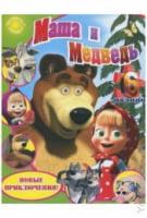 Маша и медведь. Новые приключения. Книжка с пазлами
