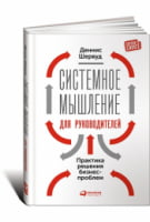 Системное мышление для руководителей: Практика решения бизнес-проблем