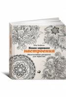Книга хорошего настроения: Медитативная раскраска для взрослых