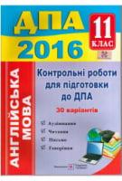 Контрольні роботи для підготовки до ДПА — з англійської мови. 11 клас ДПА 2016