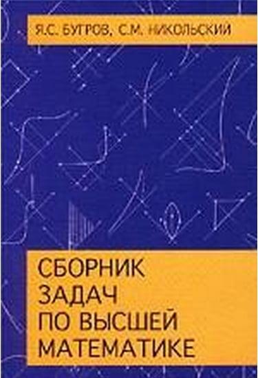 Сборник задач по высшей математике - фото 1
