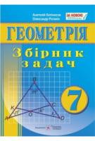 Збірник задач з геометрії. 7 клас. Нова програма