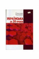 Українська за 20 уроків: навчальний посібник О.М. Авраменко Грамота 2014 + диск