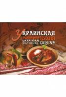 Украинская национальная кухня. (Російською та англійською мовами).