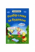 Розбір слова за будовою, словник для учнів 1 - 4 класів видавництва Весна