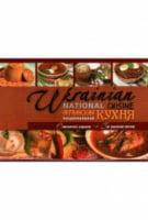 Украинская национальная кухня. Сувенирное издание / Ukrainian national cuisine. The souvenir edition