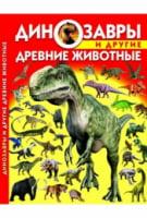 Динозавры и другие древние животные