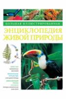 Большая иллюстрированная энциклопедия живой природы