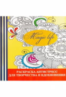 Раскраска антистресс для творчества и вдохновения Magic Cife