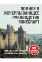 Minecraft. Полное и исчерпывающее руководство (нов. оф.)