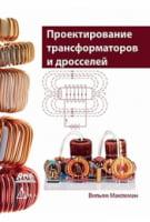 Проектирование трансформаторов и дросселей