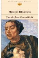 Тихий Дон. Кн. III-IV