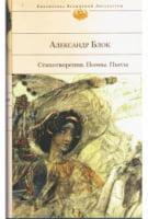 Александр Блок. Стихотворения. Поэмы. Пьесы