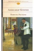Александр Куприн. Повести. Рассказы