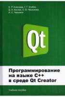 Программирование на языке С++ в среде Qt Creator