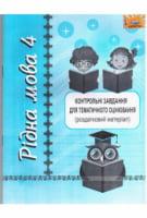 Рідна мова. Контрольні завдання для тематичного оцінювання (роздатковий матеріал) 4 клас. Освіта