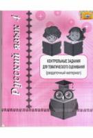 Русский язык. Контрольные задания для тематического оценивания (раздаточнй материал). 4 класс Соболь В.В. Освита