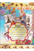 Я у світі. Зошит на друкованій основі. 4 клас до підручника О.В. Тагліна Освіта