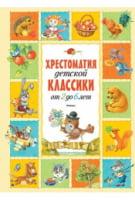 Хрестоматия детской классики (от 2 до 6 лет)