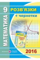 Математика. Розв'язки + чернетки. Посібник для підготовки до ДПА. 9 клас