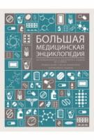 Велика медична енциклопедія. Актуалізовані і доповнене видання бестселера
