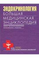 Эндокринология. Большая медицинская энциклопедия