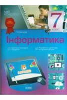 Інформатика. 7 клас, Мій конспект, нова програма, Свистунова Т. М., Основа 2015