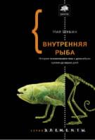 Внутрішня риба. Історія людського тіла з найдавніших часів до наших днів