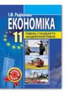 Економіка (рівень стандарту, академічний рівень). 11 клас, Радіонова І.Ф.