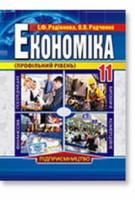 Економіка (профільний рівень). 11 клас, І.Ф. Радіонова, В.В. Радченко