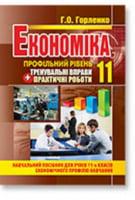 Економіка (профільний рівень). Тренувальні вправи + Практичні роботи: Навчальний посібник для учнів 11-х класів економічного профілю навчання. Г.О.Горленко