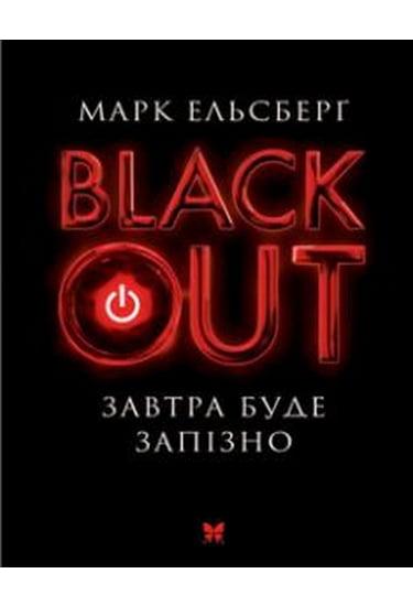 Blackout.+%D0%97%D0%B0%D0%B2%D1%82%D1%80%D0%B0+%D0%B1%D1%83%D0%B4%D0%B5+%D0%B7%D0%B0%D0%BF%D1%96%D0%B7%D0%BD%D0%BE - фото 1