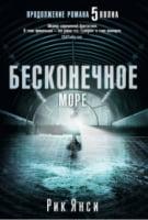 Бесконечное море (продолжение романа