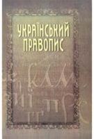 Український правопис. Підручник