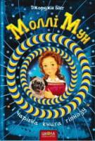 Моллі Мун і чарівна книга гіпнозу. Повноколірне видання.